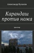Александр Булахов -Карандаш противножа. триллер