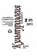 Ирина Галинская - Культурология: Дайджест №2 / 2011