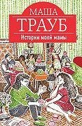 Маша Трауб -Истории моей мамы
