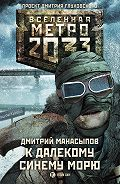 Дмитрий Манасыпов - К далекому синему морю