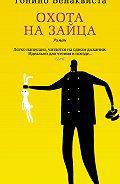 Тонино Бенаквиста -Охота на зайца