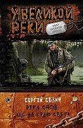 Сергей Сезин -Река снов. Лес на краю света