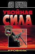 Лев Пучков - Убойная сила