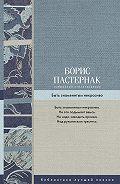 Борис Пастернак -Избранные стихотворения. Быть знаменитым некрасиво