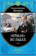 Степан Макаров - «Ермак» во льдах