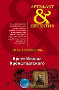 Юлия Алейникова - Крест Иоанна Кронштадтского