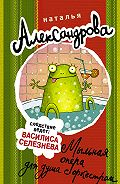 Наталья Александрова -Мыльная опера для душа с оркестром