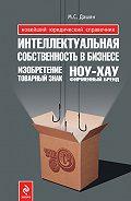 Микаэл Самвелович Дашян - Интеллектуальная собственность в бизнесе: изобретение, товарный знак, ноу-хау, фирменный бренд...