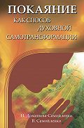 Надежда Домашева-Самойленко -Покаяние как способ духовной самотрансформации