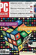 PC Magazine/RE -Журнал PC Magazine/RE №08/2010