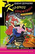 Дарья Донцова - Компот из запретного плода