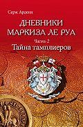 Серж Арденн - Тайна Тамплиеров