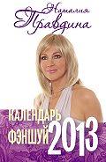 Наталия Правдина -Календарь фэншуй 2013