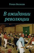 Роман Воликов -Вожидании революции