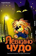 Андрей Бузуев -Лёвкино чудо