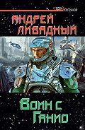 Андрей Ливадный -Воин с Ганио