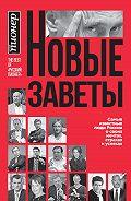 Коллектив авторов - Новые заветы. Самые известные люди России о своих мечтах, страхах и успехах