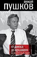 Алексей Пушков - От Давоса до Куршавеля. Где решаются судьбы мира?