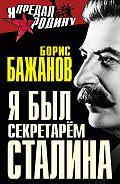 Борис Бажанов -Я был секретарем Сталина