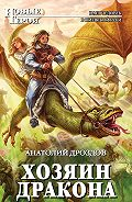 Анатолий Дроздов -Хозяин дракона