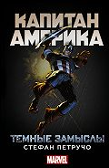 Стефан Петручо - Капитан Америка. Темные замыслы