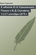 Иван Тургенев -К юбилею Ю. И. Крашевского. Письмо к В. Д. Спасовичу, 15/27 сентября 1879 г.