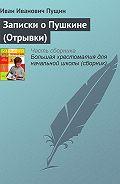 Иван Иванович Пущин - Записки о Пушкине (Отрывки)