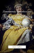 Константин Добровольский -Приключения Хуана ибн Куку. Книга первая
