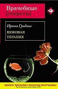 Ирина Градова - Шоковая терапия