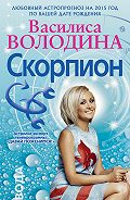 Василиса Володина - Скорпион. Любовный астропрогноз на 2015 год