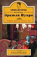 Ксения Любимова -Смерть длится только миг