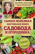 Павел Траннуа -Самая полезная настольная книга садовода и огородника