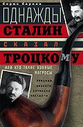 Борис Барков -Однажды Сталин сказал Троцкому, или Кто такие конные матросы. Ситуации, эпизоды, диалоги, анекдоты