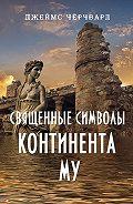 Джеймс Чёрчвард -Священные символы континента Му