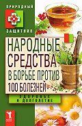 Ю. Николаева -Народные средства в борьбе против 100 болезней. Здоровье и долголетие
