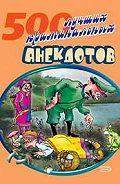 Сборник - 500 криминальных анекдотов