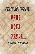 Владимир Титов -Одна нога здесь… Книга вторая