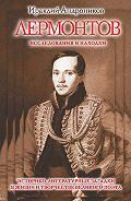 Ираклий Андроников -Лермонтов. Исследования и находки