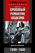 Курт Рисс - Кровавый романтик нацизма. Доктор Геббельс. 1939-1945