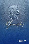 Владимир Ильич Ленин -Полное собрание сочинений. Том 9. Июль 1904 ~ март 1905