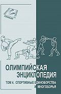 Владимир Свиньин, Елена Булгакова - Олимпийская энциклопедия. Том 4. Спортивные единоборства и многоборья