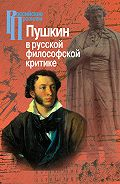 Коллектив авторов - Пушкин в русской философской критике