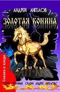 Андрей Ангелов - Золотая конина