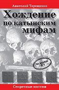 Анатолий Терещенко - Хождение по катынским мифам