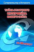 Илья Мельников, Лариса Бялык - Тайна отличного интерфейса вашего сайта
