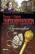 Тимур Литовченко -Пустоцвiт