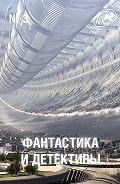 Сборник - Журнал «Фантастика и Детективы» №3