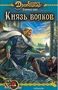 Елизавета Дворецкая - Огненный волк. Книга 2: Князь волков