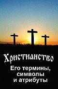 В. Южин -Христианство. Его термины, символы и атрибуты