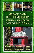 Юрий Подольский - Делаем сами коптильни, грили, мангалы, уличные печи